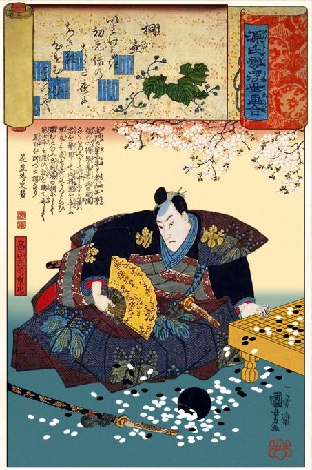 Genji Kumo Ukiyoe Awase